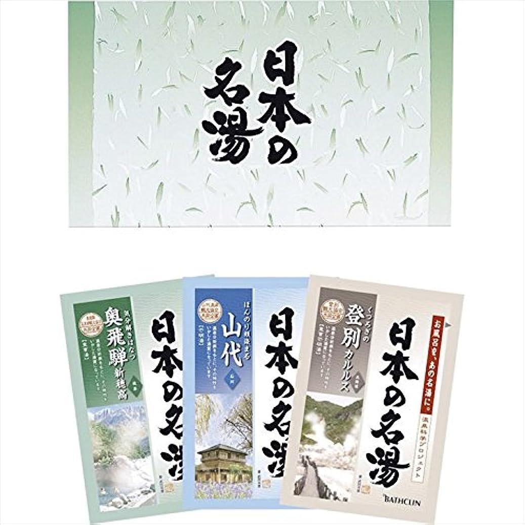 些細な無限言い換えるとバスクリン 日本の名湯 3包セット 【ギフト プレゼント 贈り物 引っ越し 引越 ひっこし 販促 景品 バス 入浴 風呂 F7388-08】