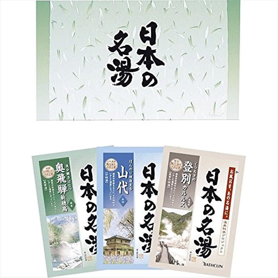 量で懲戒珍しいバスクリン 日本の名湯 3包セット 【ギフト プレゼント 贈り物 引っ越し 引越 ひっこし 販促 景品 バス 入浴 風呂 F7388-08】