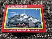 消防カード 岡山県 津山圏域消防組合消防本部 FAJ-536