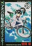 アオバ自転車店へようこそ! 18 (ヤングキングコミックス)