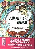 天国(パライソ)島より (カワデ・パーソナル・コミックス (31))