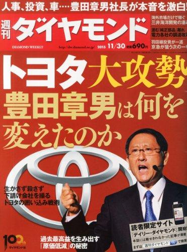 週刊 ダイヤモンド 2013年 11/30号 [雑誌]の詳細を見る