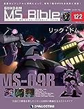 ガンダムモビルスーツバイブル 122号 (MS-09R リック・ドム) [分冊百科] (ガンダム・モビルスーツ・バイブル)