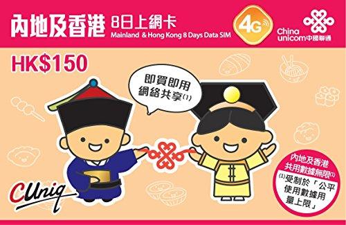 中国聯通香港「 中国 本土31省と 香港 8日間 無限 上網 Data通信 専用 プリペイド/SIMカード 」