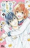 空色レモンと迷い猫 5 (マーガレットコミックス)