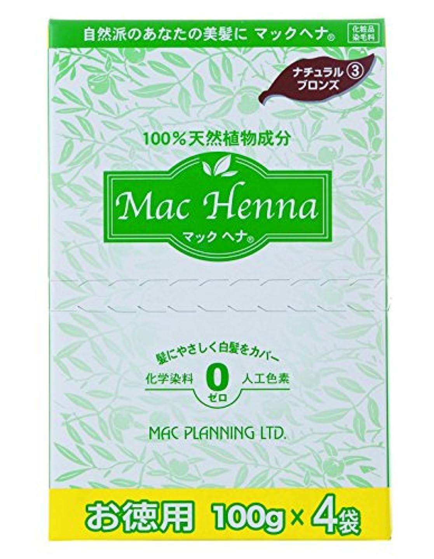 アジア人人種おとなしいマックヘナ お徳用 ナチュラルブロンズ400g ヘナ白髪用カラー