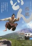 大河ドラマ「西郷どん」 #02 立派なお侍