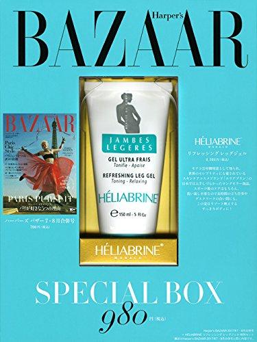 Harper's BAZAAR 2017年7・8月合併号 ×HELIABRINE リフレッシング レッグジェル 特別セット ([バラエティ])