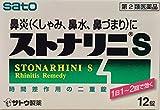 【第2類医薬品】ストナリニS 12錠