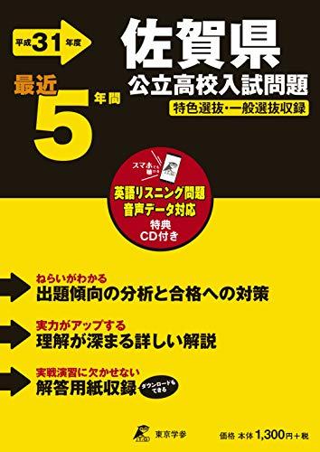 佐賀県公立高校 入試問題 平成31年度版 【過去5年分収録】 英語リスニング問題音声データダウンロード+CD付 (Z41)
