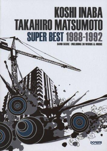 稲葉浩志・松本孝弘/スーパー・ベスト 1988-1992 (...