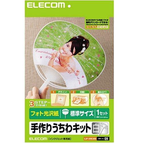 エレコム うちわ 手作り 作成キット A4サイズ 標準サイズ ホワイト EJP-UWLWH