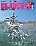 BLADES (ブレード) 4 (エイムック 3175)