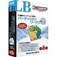 LB パーティションワークス CD起動版2