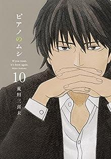 ピアノのムシ 10巻 (芳文社コミックス)
