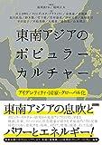 東南アジアのポピュラーカルチャー 〜アイデンティティ・国家・グローバル化