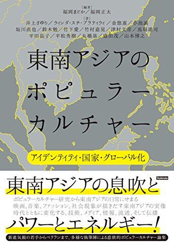 東南アジアのポピュラーカルチャー 〜アイデンティティ・国家・グローバル化の詳細を見る