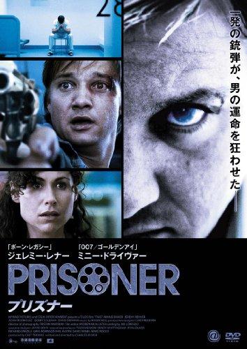 プリズナー [DVD]の詳細を見る