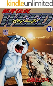 銀牙伝説ウィード 10巻 表紙画像