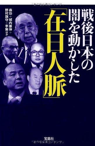 戦後日本の闇を動かした「在日人脈」 (宝島SUGOI文庫)