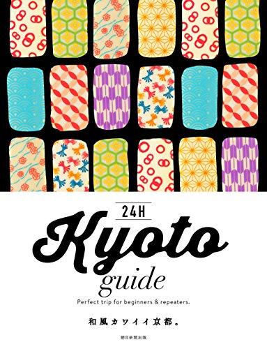 Kyoto guide 24Hの詳細を見る