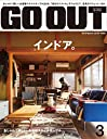 OUTDOOR STYLE GO OUT  2018年3月号 Vol.101
