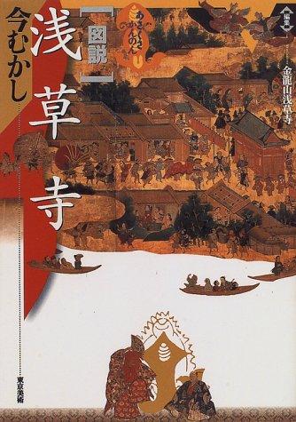 図説 浅草寺―今むかし