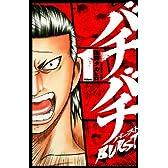 バチバチBURST 1 (少年チャンピオン・コミックス)