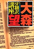 新編 SF翻訳講座 (河出文庫)