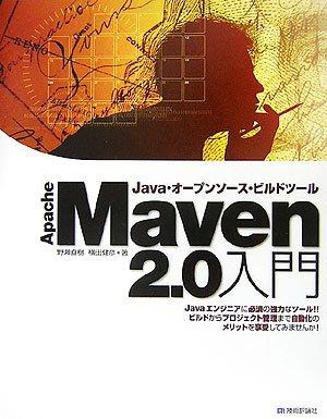 Apache Maven 2.0入門 Java・オープンソース・ビルドツールの詳細を見る