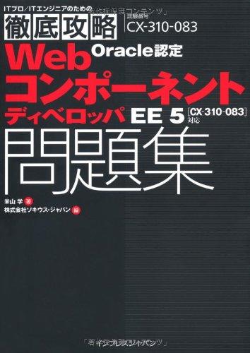 徹底攻略Oracle認定Webコンポーネントディベロッパ EE 5問題集[CX-310-083]対応 (ITプロ/ITエンジニアのための徹底攻略)の詳細を見る