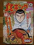 食キングスペシャル 東京サンドウィッチ対決編 (Gコミックス)