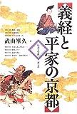 義経と平家の京都―伝説と史跡