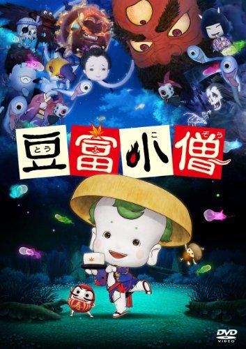 豆富小僧 DVD&ブルーレイ セット(2枚組)【初回限定生産】 [Blu-ray]の詳細を見る