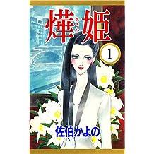 あき姫 1巻