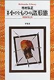 増補 小さなものの諸形態 精神史覚え書 (平凡社ライブラリー)