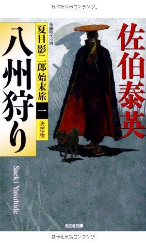 八州狩り 決定版: 夏目影二郎始末旅(一) (光文社時代小説文庫)の詳細を見る