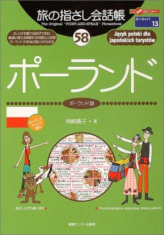 旅の指さし会話帳58 ポーランド(ポーランド語) (旅の指さし会話帳シリーズ)の詳細を見る