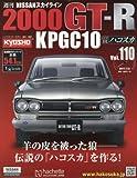 週刊NISSANスカイライン2000GT-R KPGC10(110) 2017年 7/12 号 [雑誌]