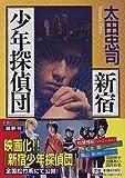 新宿少年探偵団 (講談社文庫)