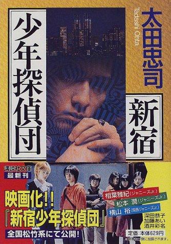 新宿少年探偵団 (講談社文庫)の詳細を見る