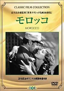 モロッコ(トールケース) [DVD]