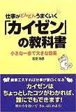 「「カイゼン」の教科書」吉原 靖彦