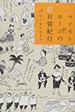マツモトヨーコの脱日常紀行―旅する絵描き