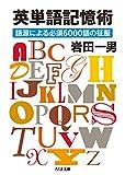 英単語記憶術 語源による必須6,000語の征服