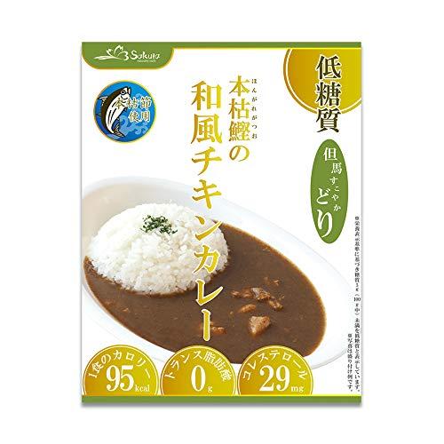 低糖質 レトルトカレー 本枯鰹の和風チキンカレー×6個(但馬すこやかどり 鰹節 かつお節 低カロリー)