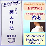 襟芯 英えり芯 バイヤス カット バイアス 着物 長襦袢 京にしき 日本製