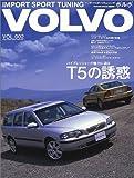 ボルボ (Vol.002) (タツミムック―インポートスポーツチューニング)