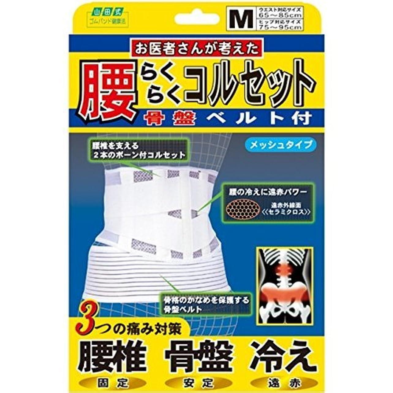 鎮痛剤供給鍔腰ラクラクコルセット骨盤ベルト付 M【2個セット】