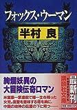 フォックス・ウーマン (講談社文庫)